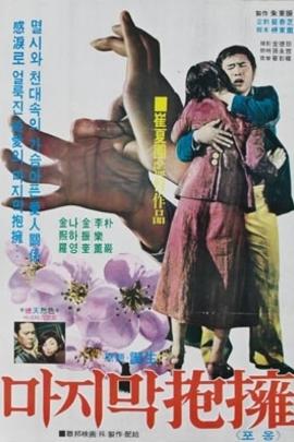 最后的拥抱( 1975 )
