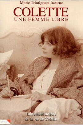 科莱特,一个自由的女子( 2004 )