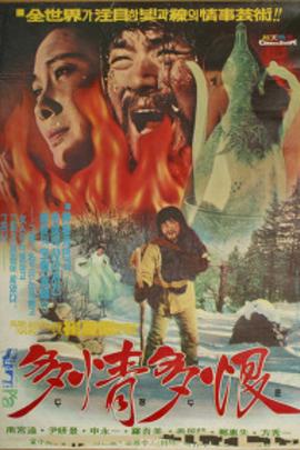 多情多恨( 1973 )