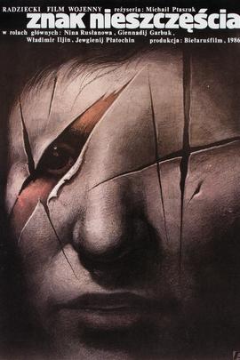 灾难的标志( 1986 )
