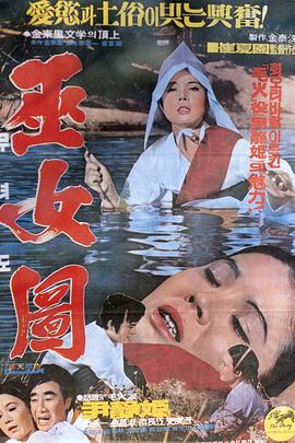 巫女图( 1972 )