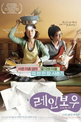 彩虹( 2010 )
