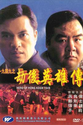 一九四九之劫后英雄传( 1993 )