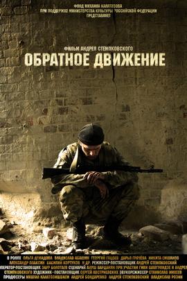 反向动作( 2010 )