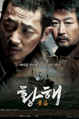 黄海( 2010 )