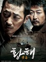 黄海/The Yellow Sea(2010)
