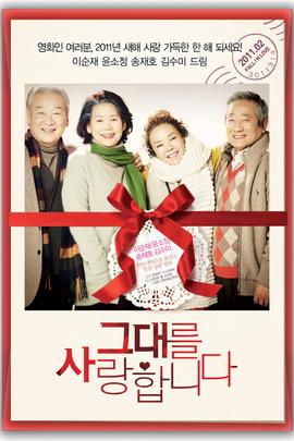 我爱你( 2011 )