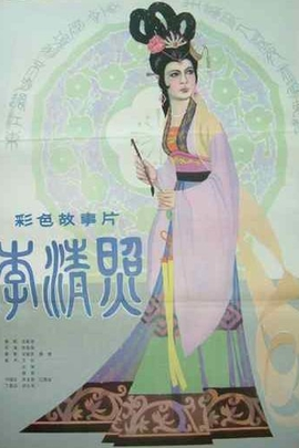 李清照( 1981 )