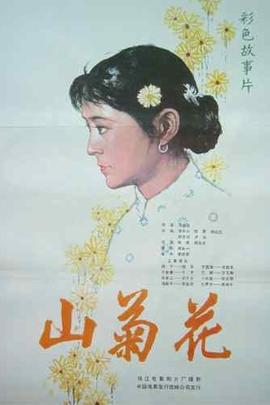 山菊花( 1982 )