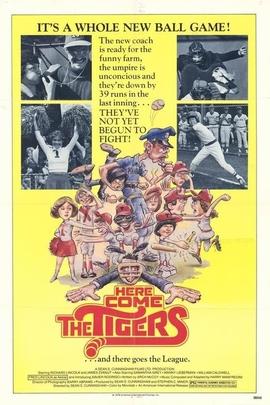 老虎来了( 1978 )