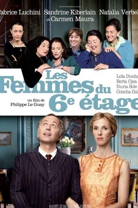 六楼的女人( 2010 )