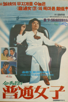 普通女人( 1976 )