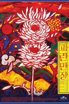 波澜万丈( 2011 )