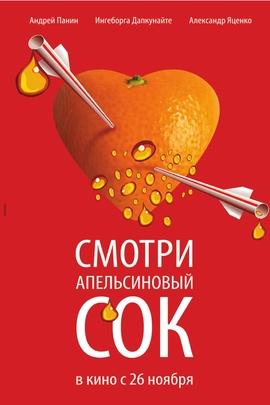 橙汁( 2010 )