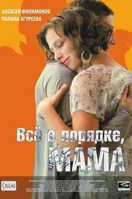 没关系,妈妈!( 2010 )