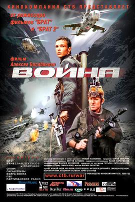 战争( 2002 )