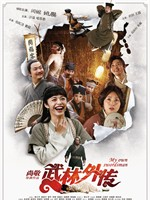 武林外传My Own Swordsman (2011)