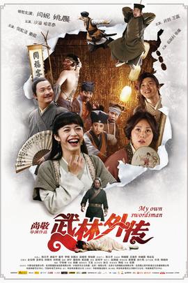 武林外传( 2011 )
