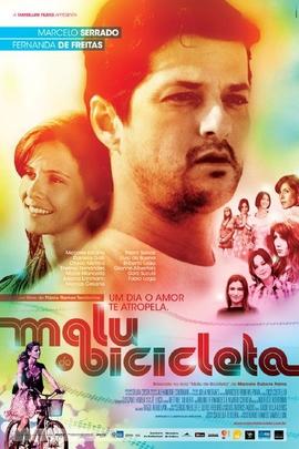 马卢的单车( 2010 )