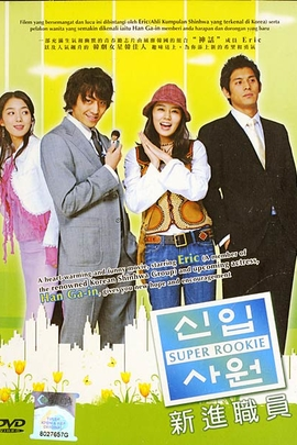 新进社员( 2005 )