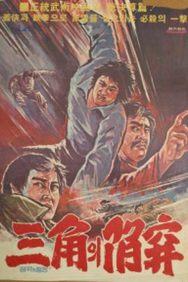 三角陷阱( 1975 )