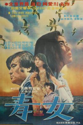 青春女( 1974 )
