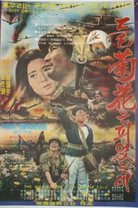 野菊花开放( 1974 )