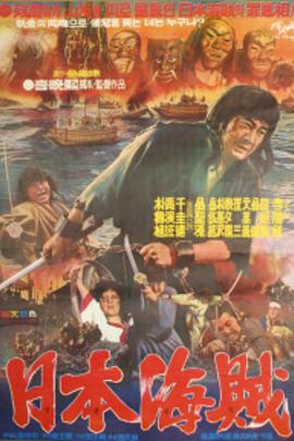 日本海盗( 1972 )