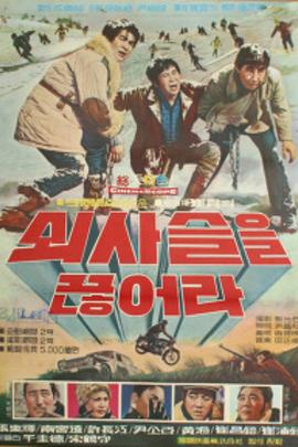 挣脱枷锁( 1971 )