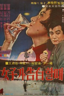 女人告白时( 1969 )