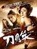 #刀见笑/The butcher, the chef, and the swordsman(2010)