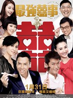 最强囍事All's Well Ends Well 2011 (2011)