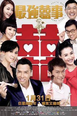 最强囍事( 2011 )