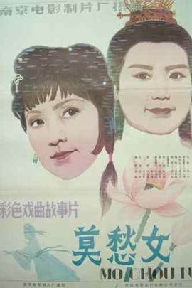 莫愁女( 1983 )