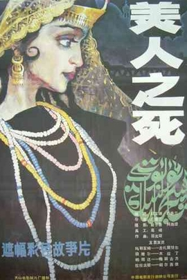 美人之死( 1986 )