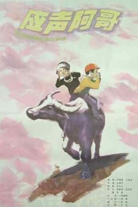应声阿哥( 1982 )