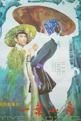 一叶小舟( 1983 )