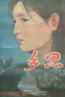 乡思( 1985 )