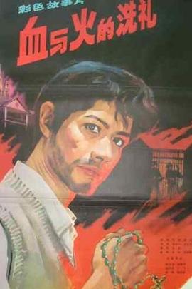 血与火的洗礼( 1979 )