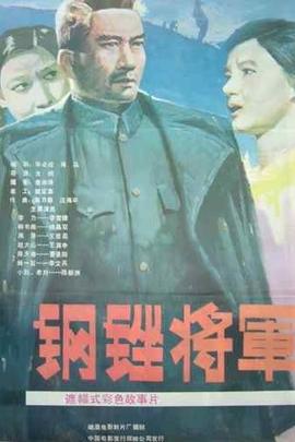 钢锉将军( 1986 )