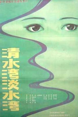 清水湾,淡水湾( 1984 )