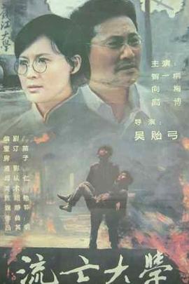 流亡大学( 1985 )