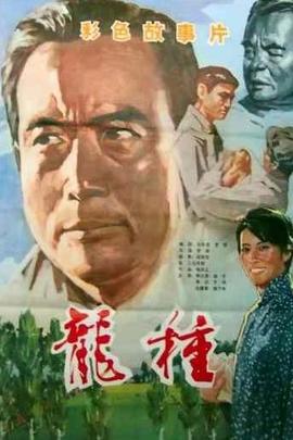 龙种( 1982 )
