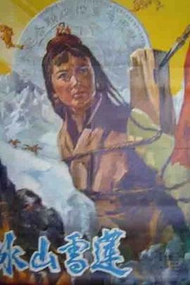 冰山雪莲( 1978 )