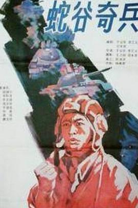蛇谷奇兵( 1989 )