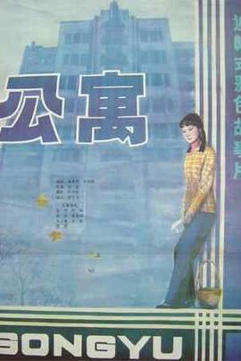 公寓( 1985 )