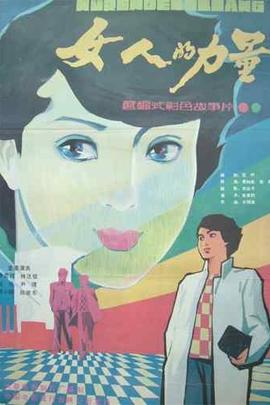 女人的力量( 1985 )