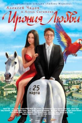 爱的捉弄( 2010 )