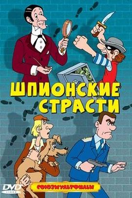 间谍的激情( 1967 )
