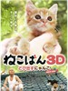 小猫跳出来3D/Neco-Ban: Cats in Your Life